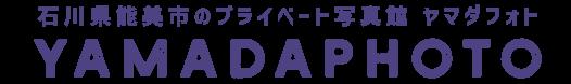 石川県能美市プライベート写真館ヤマダフォト